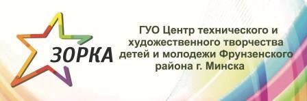 ЦТХТДиМ «Зорка»